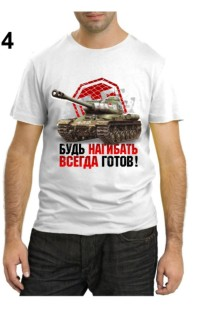 "Футболка World of tanks ""Всегда готов"""