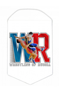 "Вымпел ""Wrestling of Russia"""